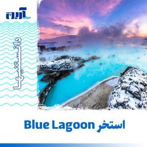استخر زمین گرمایی Blue Lagoon