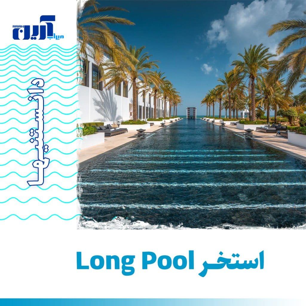 استخر Long Pool طولانی ترین استخر شنا خاورمیانه
