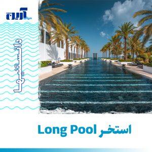استخر Long Pool