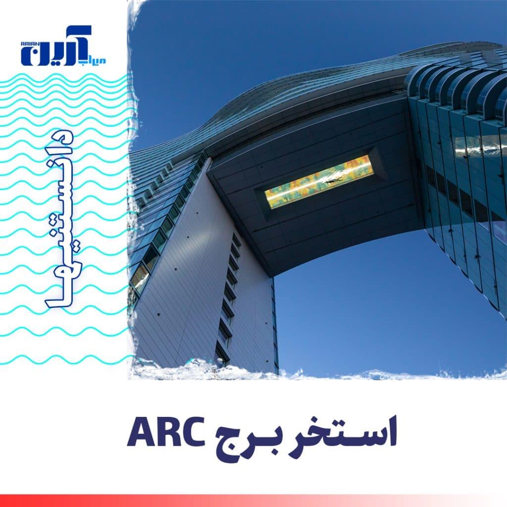 استخر شیشه ای برج ARC
