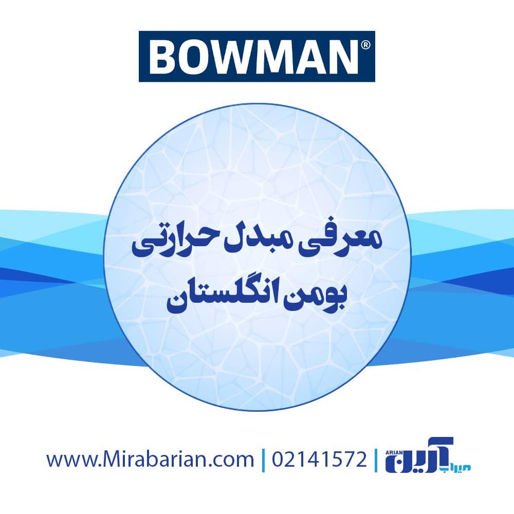 معرفی مبدل حرارتی BOWMAN انگلستان