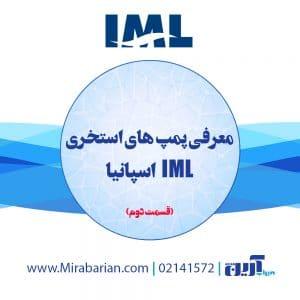 معرفی پمپ استخر IML اسپانیا