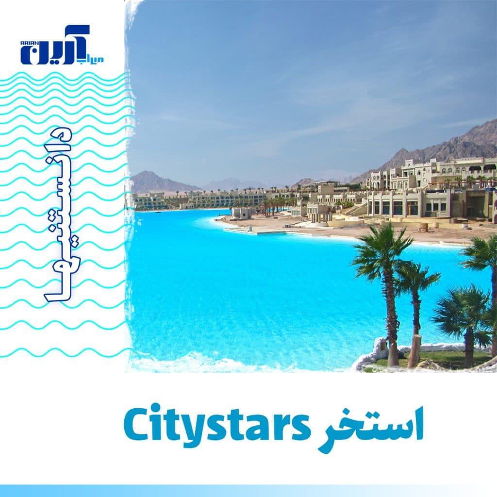 استخر citystars بزرگترین استخر روباز جهان