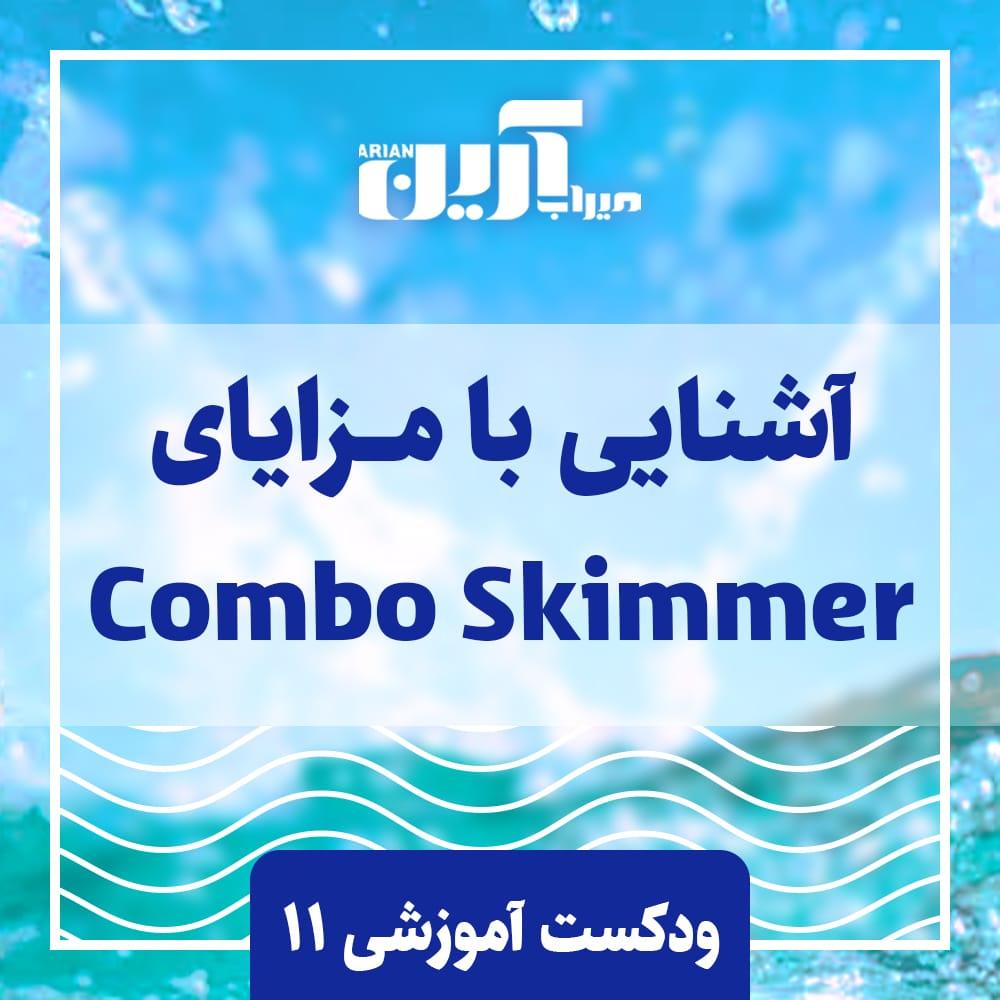 آشنایی با مزایای Combo Skimmer