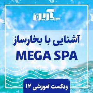 بخارساز برقی MEGA SPA