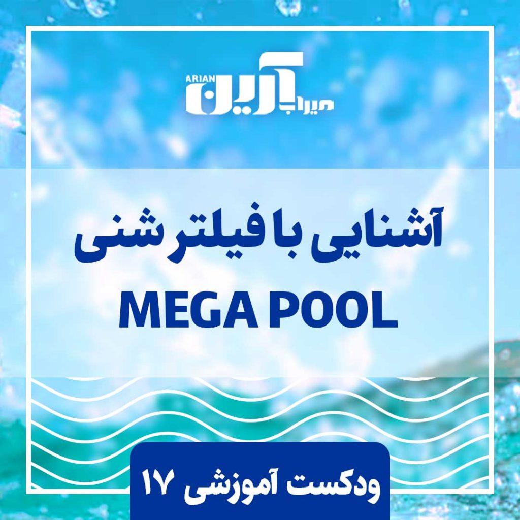 فیلتر شنی MEGAPOOL