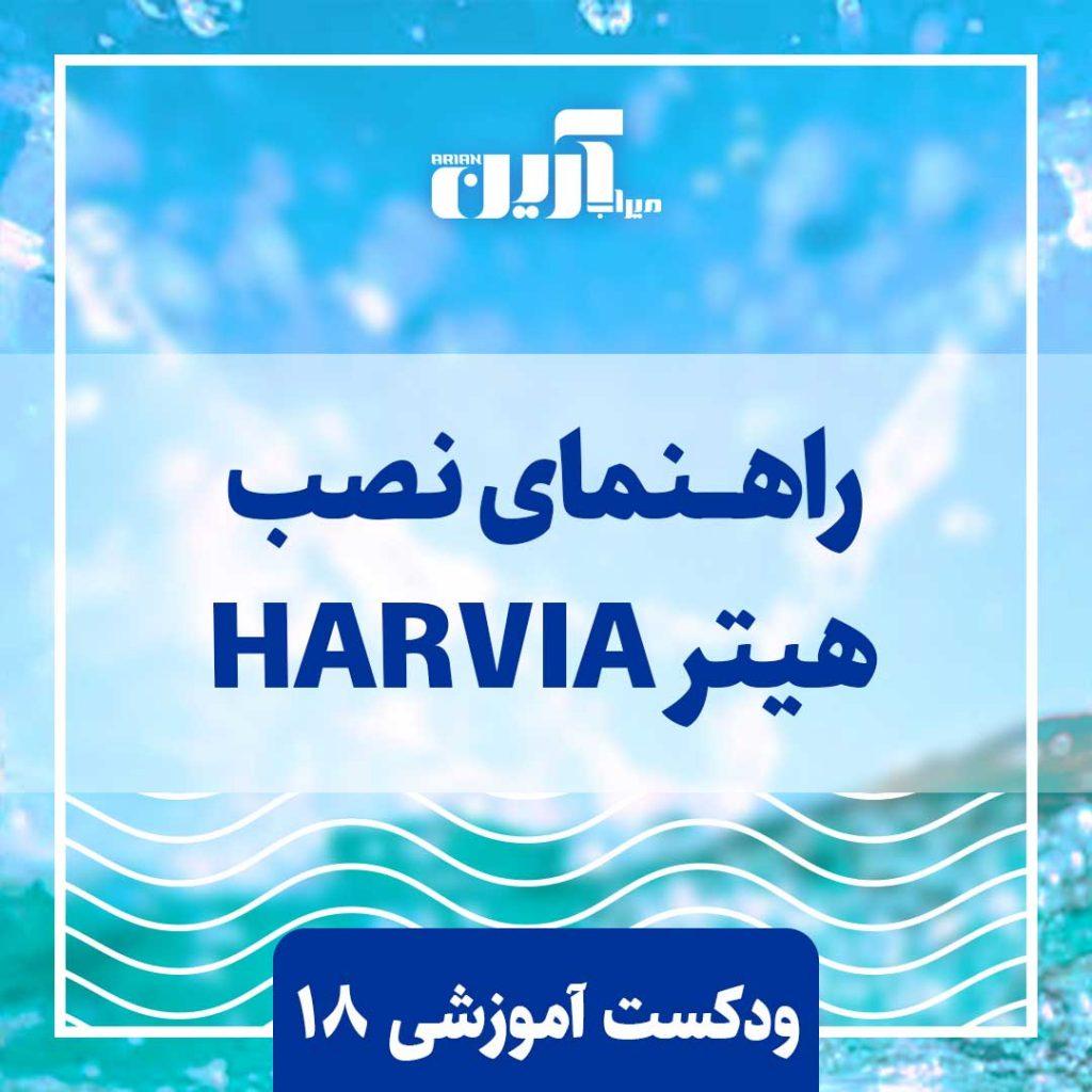 هیتر برقی سونا HARVIA