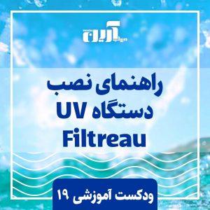 دستگاه گندزدای آب استخر UV