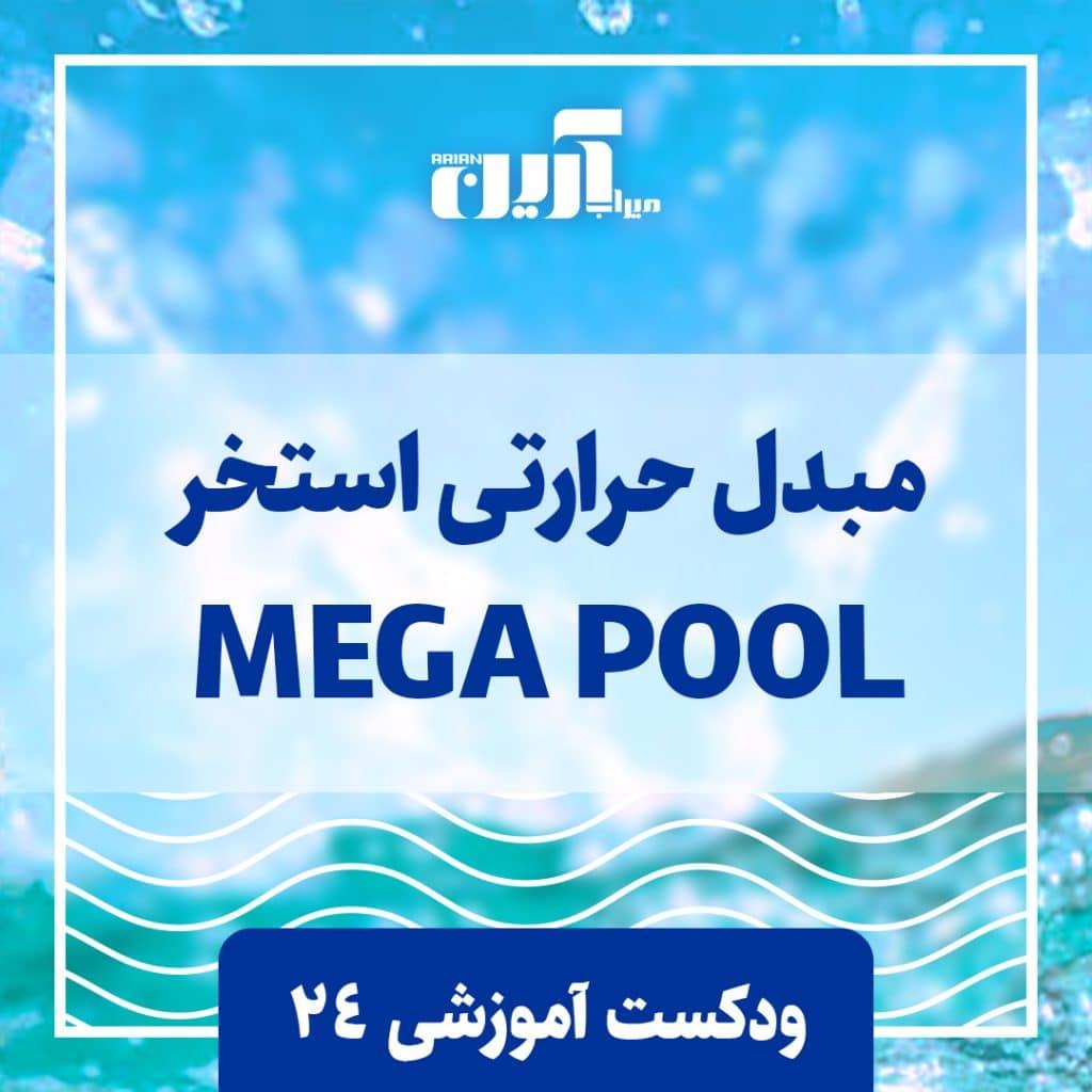مبدل حرارتی استخر MEGA POOL