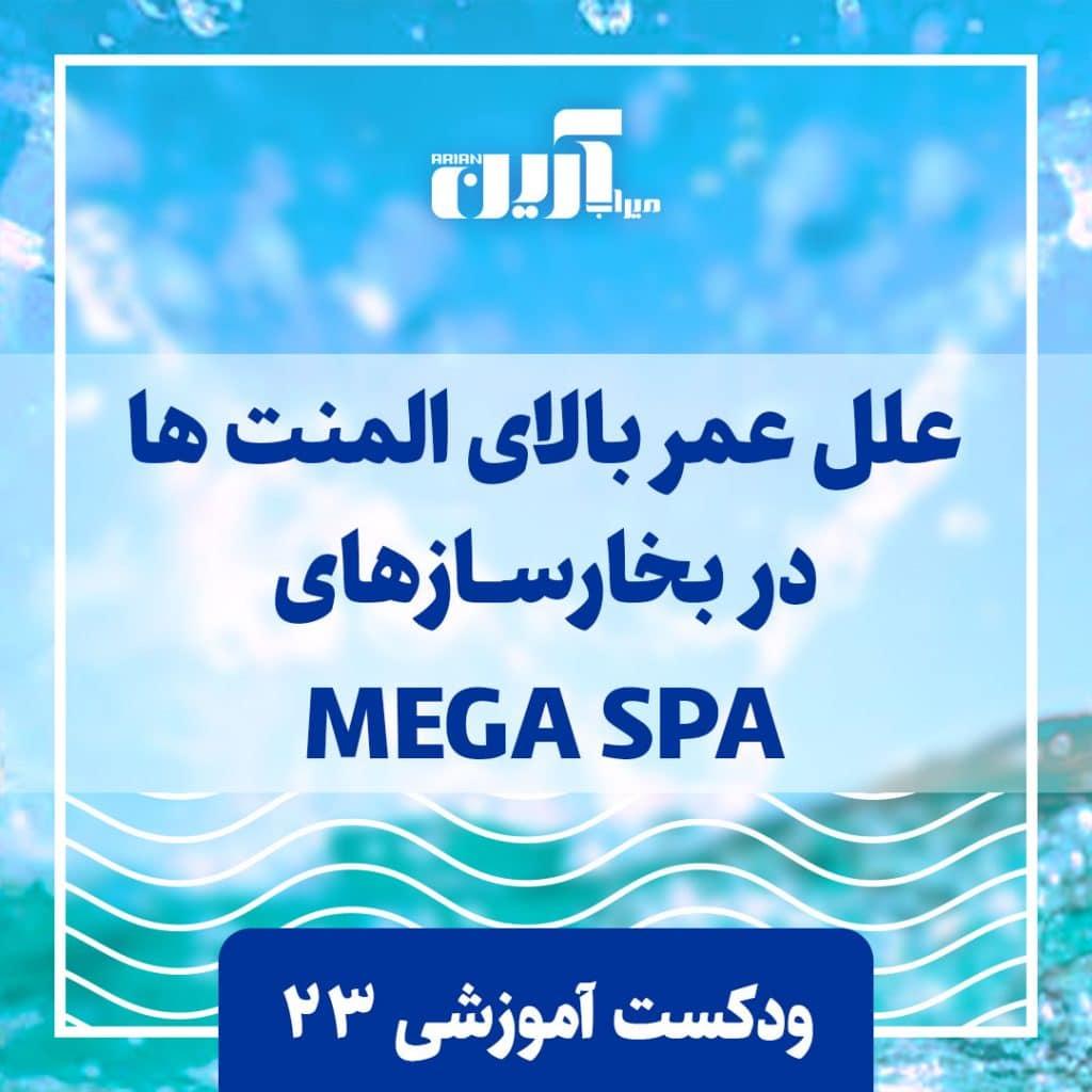 بخارساز MEGA SPA