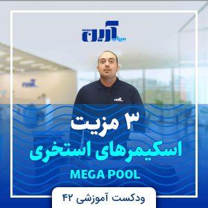 مزیت اسکیمر های MEGA POOL